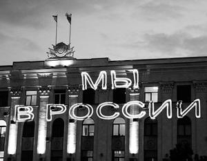 Россия в состоянии превратить дотационный Крым в прибыльный регион