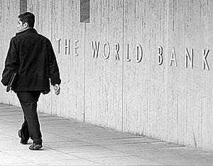 Прогнозы по России от Всемирного банка, в котором крупнейшим акционером являются США, вызывают двойственное отношение