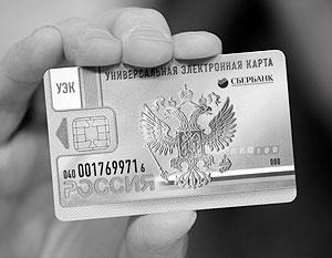 Главная «фишка» такой пластиковой карты в том, что ни Visa, ни MasterCard не смогут помешать ее работе