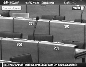 Сегодня кресла российской делегации в ПАСЕ пустовали – наши представители отказались присутствовать при голосовании по антироссийской резолюции