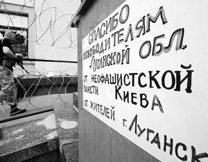 Луганская народная республика провозгласила себя независимой от Украины