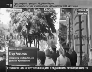 По мнению СБУ, сюжеты российских телеканалов о трагических событиях в Одессе были напичканы «25-м кадром»