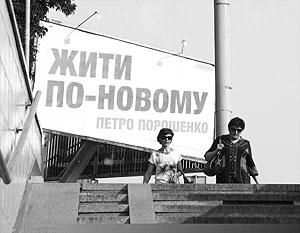 Петру Порошенко будет нелегко сдержать свои предвыборные обещания