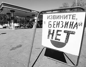 Украинские власти сами провоцируют в стране дефицит бензина