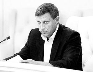 Александр Захарченко заявил, что гарантией договоренностей станет согласие ведущих успешное наступление ополченцев прекратить огонь