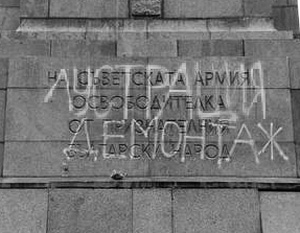 Судя по заявлениям Лаврова, решения о сносе советских памятников в Европе могут приниматься под давлением извне