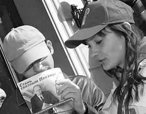 Движение «Наши» отметило 7-летие президентства Владимира Путина