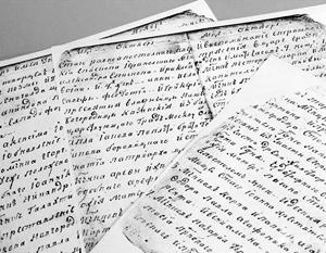 Те самые записки, оставшиеся после старца Федора Кузьмича – именно этот почерк и признан идентичным почерку Александра I