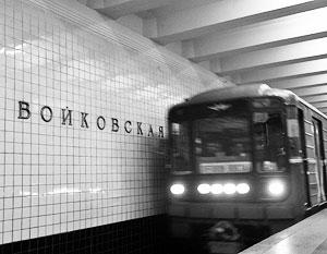 Последняя кампания по переименованию «Войковской», начатая в самом одноименном районе, похоже, оказалась победоносной