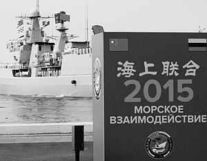 Заявленная цель учений «Морское взаимодействие – 2015» – отработка совместных действий РФ и КНР на море