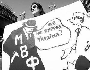 Уже даже МВФ пугает состояние украинской экономики