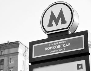 Переименование «Войковской» – самый болезненный вопрос московской топонимики