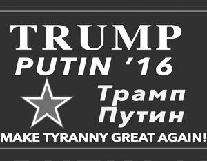 Попытка запугать поклонников Трампа Путиным приводит к противоположному результату