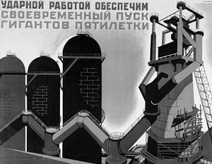 Русские хотят сочетать государственное планирование и частную собственность