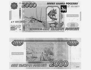 Так выглядит один из общественных проектов купюры в 2000 рублей. На самом же деле облик новой купюры выберут по итогам телевизионного голосования