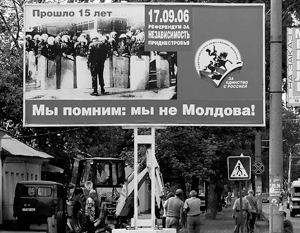 Референдум ПМР о вхождении в Россию – совсем не то, чем он кажется