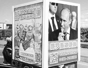 Китайцы любят Путина – и поэтому выбирают российское мороженое