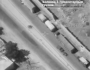 Минобороны опубликовало сделанные беспилотниками видеозаписи передвижения гумконвоя ООН. При этом были выявлены новые детали