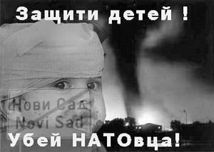 Плакат акции «Убей натовца»