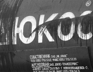 Репутацию бывших акционеров ЮКОСа, бомбардирующих исками западные суды, нельзя назвать незапятнанной