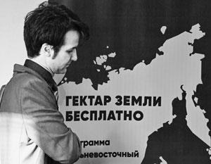 Бесплатная земля должна помочь переселить на Дальний Восток несколько сотен тысяч новых россиян
