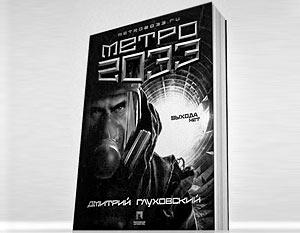 Обложка книги «Метро 2033»