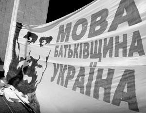 Несмотря на 25-летнюю дискриминацию на Украине, русский язык не сдает позиции