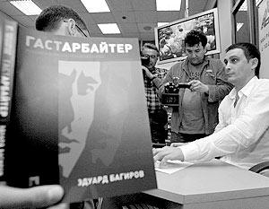 Роман «Гастарбайтер» занимает первое место в рейтинге продаж крупнейшего книжного интернет-магазина «Озон.ру»