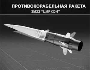 Гиперзвуковая крылатая ракета «Циркон» может разгоняться до скорости в шесть махов