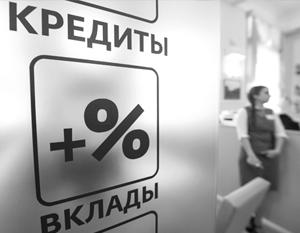 Россияне просмотрели удешевление кредитных денег