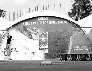 В случае победы Сочи Россию ожидает приток инвестиций и рывок в развитии кавказских регионов