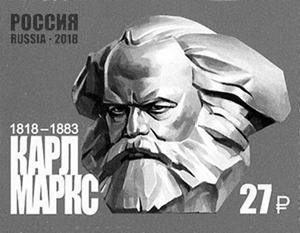 Только «Почта России» отметила юбилей немецкого философа и экономиста