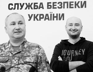 Аркадий Бабченко и глава СБУ Василий Грицак на пресс-конференции в Киеве