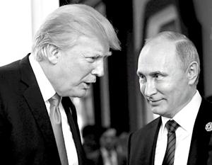 «Игра Трампа» вполне сочетается с просчитанной непредсказуемостью Владимира Путина
