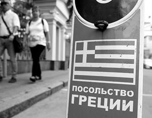 МИД Греции обвиняет Россию в «мстительности» и «неуважении к греческим ценностям»