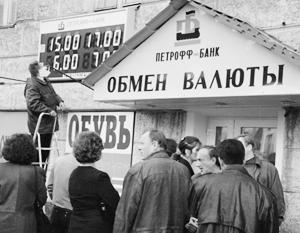 Падение рубля после 17 августа 1998 года было стремительным