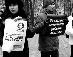 В нескольких городах оппозиция провела пикеты с плакатами в руках: «За слезинку замученного ребенка ответите»