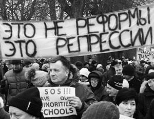 Для многих русских Латвии столь сильный и быстрый удар по русскоязычному образованию стал полной неожиданностью