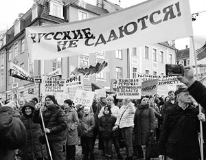 Спустя 27 лет после распада Союза сотни тысяч русскоязычных остаются в Латвии людьми второго сорта