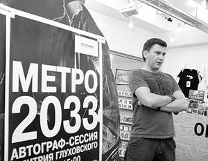 Писатель Дмитрий Глуховский на встрече с читателями