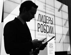 Высокий пост – это в первую очередь служение, уверены участники конкурса «Лидеры России»