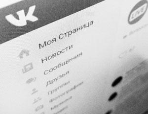 Российские социальные сети стали предметом пристального внимания американской разведки