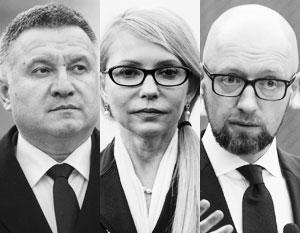 Москва решила наказать таких украинских политиков, как Арсен Аваков, Юлия Тимошенко и Арсений Яценюк