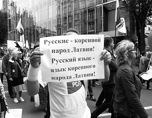 Права секс-меньшинств для Запада важнее прав русских в Прибалтике
