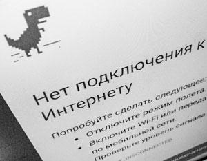 Меры, прописанные в законопроекте, должны уберечь Рунет от «выключения» извне