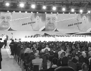 Выдвижение Порошенко проходило на фоне Путина