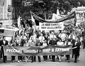 Одно время русские жители Латвии активно выходили на митинги, но в итоге и эта традиция пресеклась
