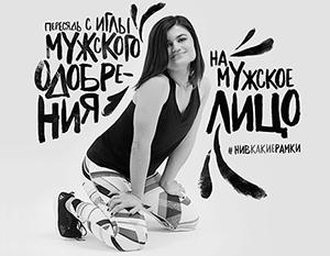 Залина Маршенкулова ведет телеграм-канал «Женская власть» и позиционирует себя как феминистку