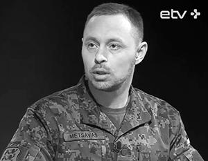Денис Метсавас был примером образцового эстонского офицера, а внезапно оказался сотрудником ГРУ