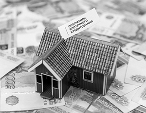 С нового года ипотечные программы крупнейших банков подорожали